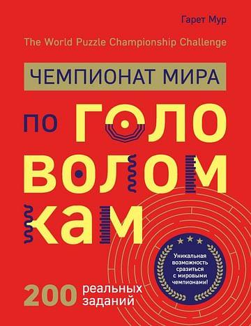 Чемпионат мира по головоломкам. The World Puzzle Championship Challenge. 200 реальных заданий Артикул: 78846 Эксмо Мур Г.