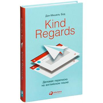 АльпинаПаб/Kind regards: Деловая переписка на английском языке Артикул: 78860 Альпина Паблишер ООО Бод Д.
