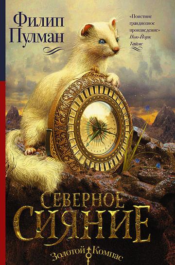 Северное сияние Артикул: 13538 АСТ Пулман Филип