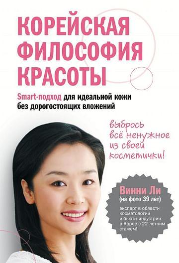 Корейская философия красоты. Smart-подход для идеальной кожи без дорогостоящих вложений Артикул: 31696 Эксмо Ли В.