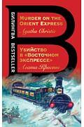"Убийство в ""Восточном экспрессе"". Murder on the Orient Express Артикул: 94981 Эксмо Кристи А."