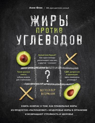 Жиры против углеводов. Книга-компас о том, как правильные жиры из продуктов «расплавляют» нездоровые Артикул: 96916 Эксмо Флек А.