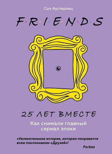 Друзья. 25 лет вместе. Как снимали главный сериал эпохи Артикул: 100633 Эксмо Аустерлиц С.