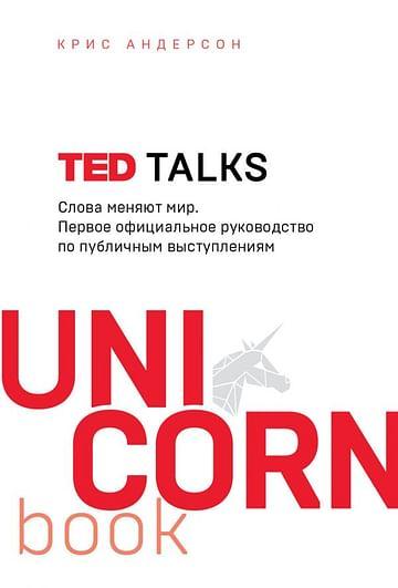 TED TALKS. Слова меняют мир. Первое официальное руководство по публичным выступлениям Артикул: 79259 Эксмо Андерсон К.