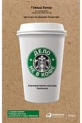 Дело не в кофе: Корпоративная культура Starbucks (суперобложка) Артикул: 52589 Альпина Паблишер ООО Говард Бехар