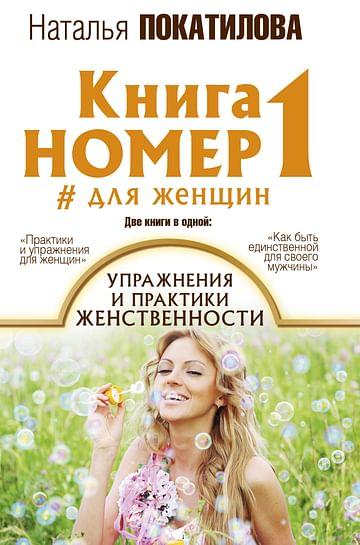 Книга номер 1 # для женщин: упражнения и практики женственности Артикул: 32303 АСТ Покатилова Н.А.