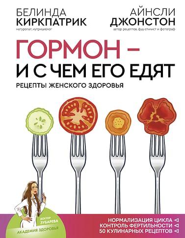 Гормон - и с чем его едят. Рецепты женского здоровья Артикул: 101628 АСТ Киркпатрик Б., Джонс