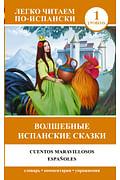 Лучшие испанские сказки. Уникальная методика обучения языку В. Ратке Артикул: 101689 АСТ .