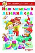 Наш любимый детский сад. Сборник произведений для детей дошкольного возраста Артикул: 29210 Самовар Сборник