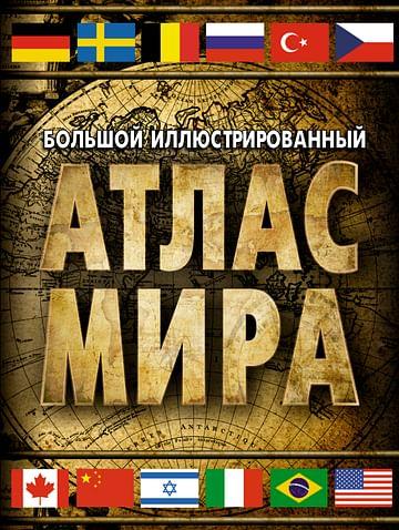 Большой иллюстрированный атлас мира Артикул: 101733 АСТ .