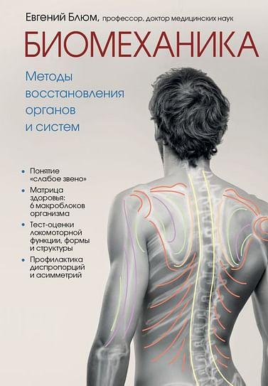 Биомеханика. Методы восстановления органов и систем Артикул: 79272 Эксмо Блюм Е.Э.