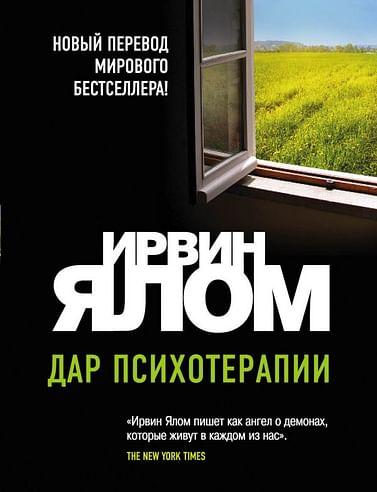Дар психотерапии (новое издание) Артикул: 1392 Эксмо Ялом И.