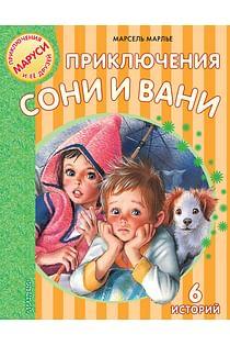 Приключения Сони и Вани Артикул: 33136 АСТ Марлье М.