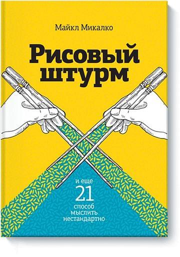Рисовый штурм и еще 21 способ мыслить нестандартно Артикул: 37613 МАНН, ИВАНОВ И ФЕРБЕР ООО Микалко М.