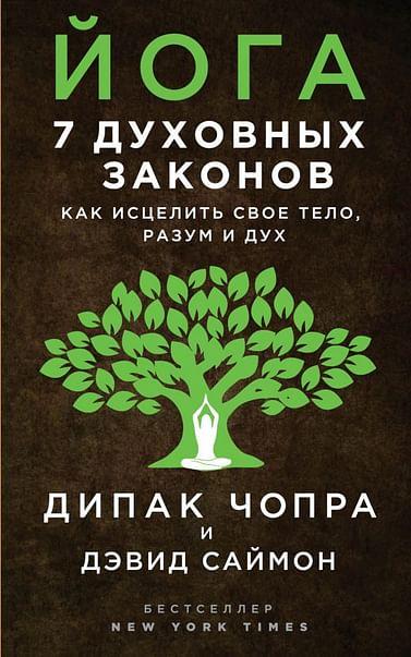 Йога: 7 духовных законов. Как исцелить свое тело, разум и дух Артикул: 36224 Эксмо Дипак Чопра, Дэвид С