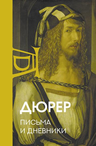 Письма и дневники Артикул: 101635 АСТ Дюрер А.