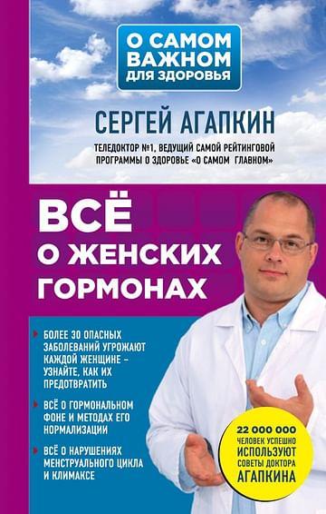Всё о женских гормонах Артикул: 32797 Эксмо Агапкин С.Н.