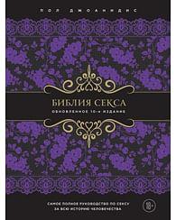 Библия секса. Обновленное издание (подар.). Артикул: 32842 Эксмо Джоанидис П.