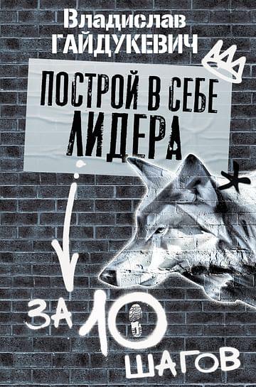 Построй в себе лидера за 10 шагов Артикул: 101688 АСТ Гайдукевич В.А.