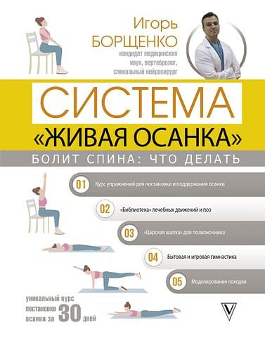 Болит спина: что делать. Система «Живая осанка» Артикул: 101728 АСТ Борщенко И.А.