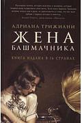 Жена башмачника Артикул: 11413 Фантом-пресс Трижиани А.