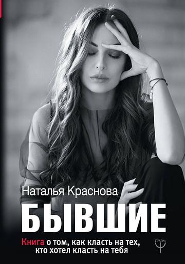 БЫВШИЕ. Книга о том, как класть на тех, кто хотел класть на тебя Артикул: 46810 АСТ Краснова Наталья