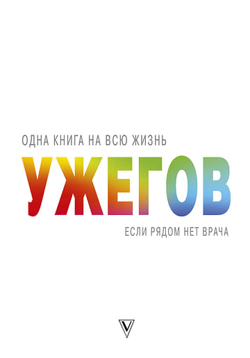 Если рядом нет врача Артикул: 33096 АСТ Ужегов Г.Н.