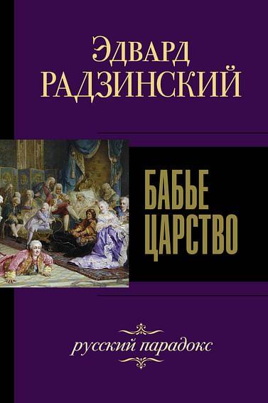 Бабье царство. Русский парадокс Артикул: 63138 АСТ Радзинский Э.С.