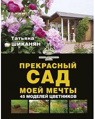 Прекрасный сад моей мечты. Артикул: 33105 АСТ Шиканян Т.Д.