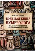 Большая книга нумеролога. Полное руководство по выбору жизненной цели Артикул: 70976 Эксмо Миллмэн Д.