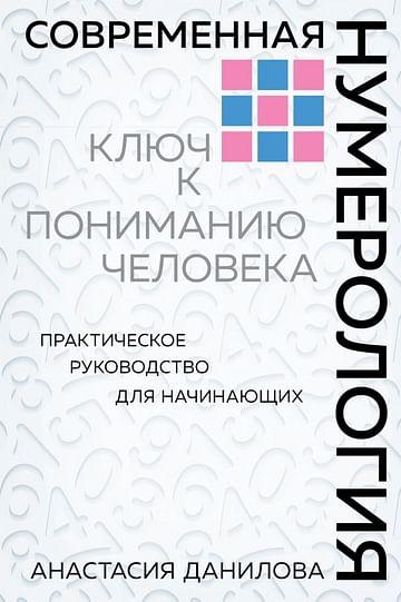 Современная нумерология Артикул: 72666 Эксмо Данилова А.А.