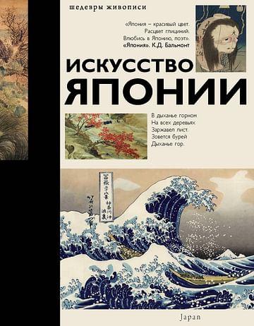 Искусство Японии Артикул: 75965 АСТ .