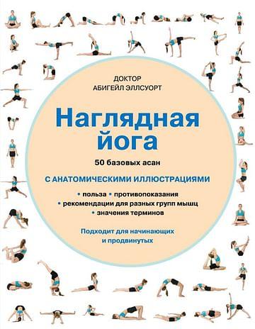 Наглядная йога. 50 базовых асан Артикул: 1084 Эксмо Эллсуорт А.