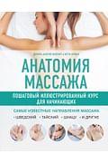 Анатомия массажа. Пошаговый иллюстрированный курс для начинающих Артикул: 52608 Эксмо Эллсуорт А.