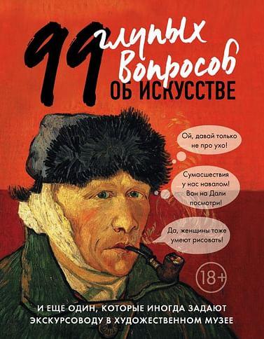 99 и еще 1 глупый вопрос об искусстве Артикул: 55510 Эксмо Никонова А.В.