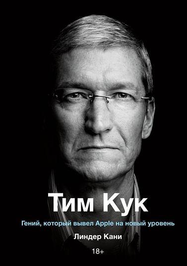 Тим Кук. Гений, который вывел Apple на новый уровень Артикул: 79265 МАНН, ИВАНОВ И ФЕРБЕР ООО Линдер Кани