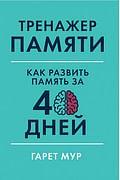 Тренажер памяти: Как развить память за 40 дней Артикул: 101858 Альпина Паблишер ООО Мур Г.