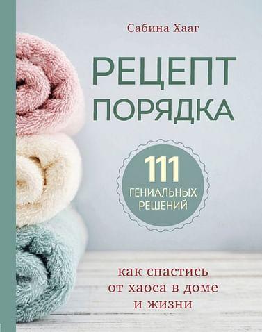 Рецепт порядка: как спастись от хаоса в доме и жизни Артикул: 101883 Эксмо Хааг С.