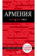Армения. 3-е изд., испр. и доп. Артикул: 79278 Эксмо Кульков Д.Е.,