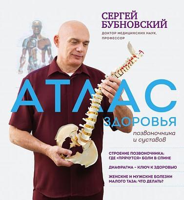 Атлас здоровья позвоночника и суставов Артикул: 35206 Эксмо Бубновский С.М.
