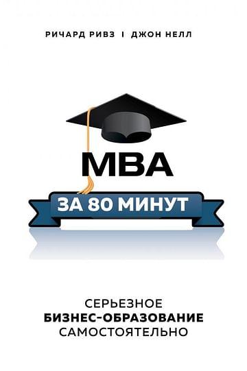 MBA за 80 минут. Серьезное бизнес-образование самостоятельно Артикул: 92073 Эксмо Ривз Р., Нелл Д.