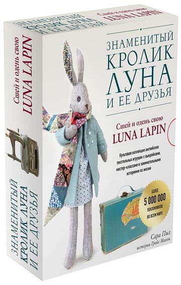 Знаменитый кролик Луна и ее друзья. Сшей и одень свою Luna Lapin. Комплект из двух книг Артикул: 101792 Эксмо Пил С.