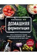 Домашняя ферментация Артикул: 101876 Эксмо Константин Жук