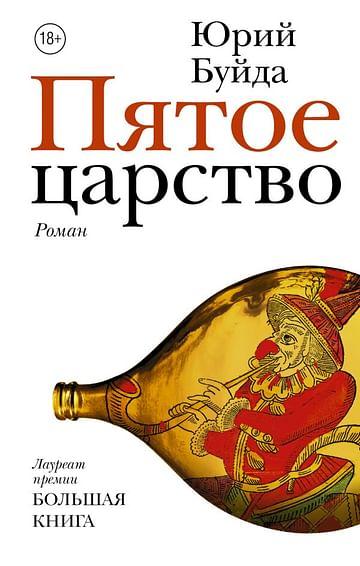 Пятое царство Артикул: 40999 АСТ Буйда Ю.В.