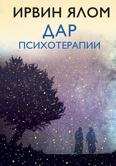 Дар психотерапии (новое издание) Артикул: 79263 Эксмо Ялом И.