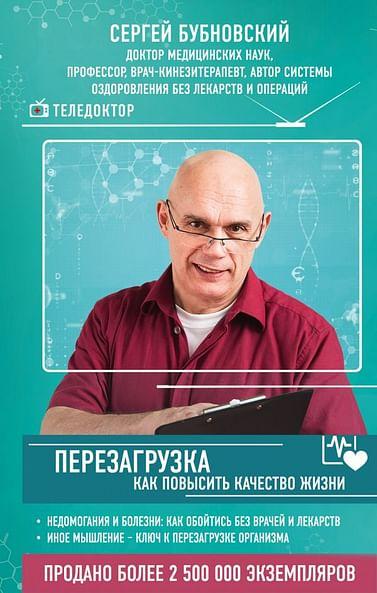 Перезагрузка: как повысить качество жизни Артикул: 35326 Эксмо Бубновский С.М.