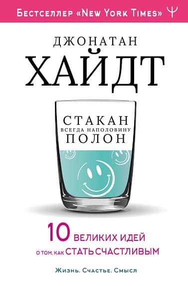 Cтакан всегда наполовину полон! 10 великих идей о том, как стать счастливым Артикул: 79071 АСТ Хайдт Джонатан