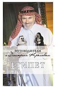 Египет: путеводитель. 2-е изд., испр. и доп. Артикул: 15774 Эксмо Крылов Д., Александр