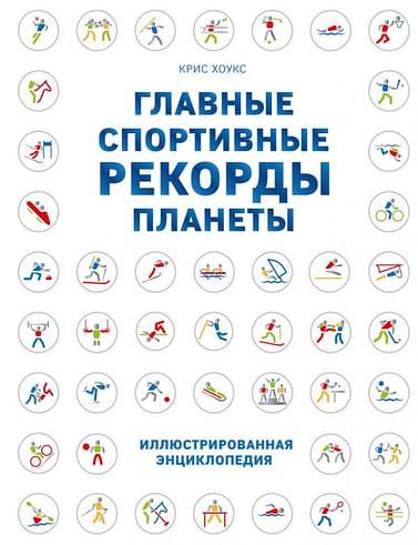 Главные спортивные рекорды планеты Артикул: 39796 Эксмо Хоукс К.