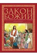 Закон Божий в рассказах для семейного чтения Артикул: 21763 Эксмо